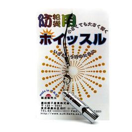 防災・防犯用笛 日本製ホイッスル 1パック すみだモダン認証商品