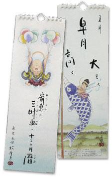 宥恵の三昧画「十二ヶ月暦」