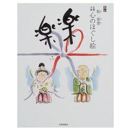 仏画三昧 心のほぐし絵「楽に 楽に」(B5変 78p)