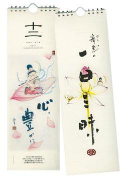 No.4 日めくりカレンダー「一日三昧」