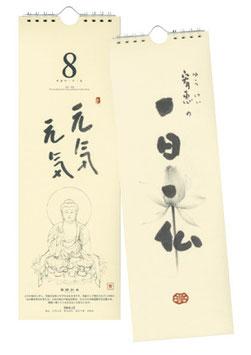 No5. 日めくりカレンダー「一日一仏」