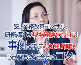 5/21【VLOOKUP関数を極める】 関数の組合せもわかるエクセルセミナー