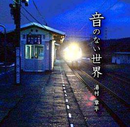 1st single『音のない世界』