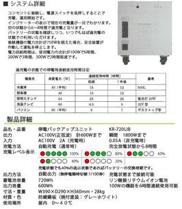 停電バックアップユニットKR-720LIB