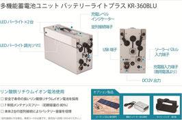 多機能蓄電池ユニットバッテリーライトプラスKR-360BLU
