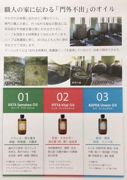アーユルヴェーダ VATA OIL(オンラインによるオイル診断+解説 40分付き)