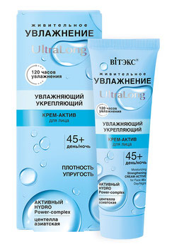 Увлажняющий укрепляющий крем-актив для лица 45+ день-ночь, Увлажнение UltraLong, 40мл