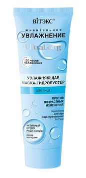 Увлажняющая маска-гидробустер для лица против возрастных изменений, Увлажнение UltraLong, 75мл
