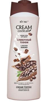 Крем-гель для душа сливочный тоффи с маслом какао, Cream cocktail, 515мл
