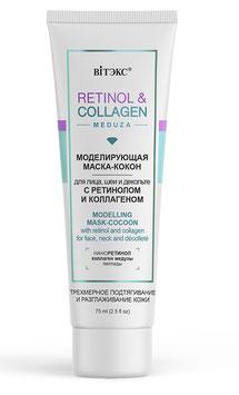 """Моделирующая маска-""""кокон"""" для лица, шеи и декольте с ретинолом и коллагеном, Retinol+Collagen, 75мл"""