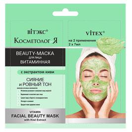 КосметологИя / Витаминная beauty-маска для лица с экстрактом киви, 2 х 7 мл.