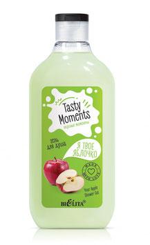 """Гель для душа """"я твоё яблочко"""", Tasty moments, 300мл"""