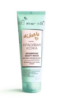 Витаминная Beauty-маска для лица с экстрактом киви, #Like me, 75мл.