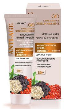 Антивозрастной крем-филлер для лица и шеи 60+ дневной, красная икра и чёрный трюфель, 60+, Глобальное омоложение, 50мл.