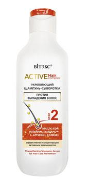 Укрепляющий шампунь-сыворотка против выпадения волос, Active Hair Complex, 250мл