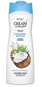Крем-гель для душа кокосовое молочко с маслом кокоса, Cream cocktail, 515мл