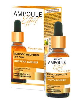 """Масло-сыворотка для лица """"Энергия сияния"""" с антиоксидантным действием, Ampoule effect , 30мл"""