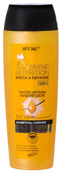 Шампунь-сияние масло арганы+жидкий шёлк для всех типов волос, Блеск и питание, 400мл.