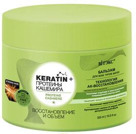 """Бальзам для волос """"Протеины кашемира - восстановление и объём"""", Keratin+, 300мл"""