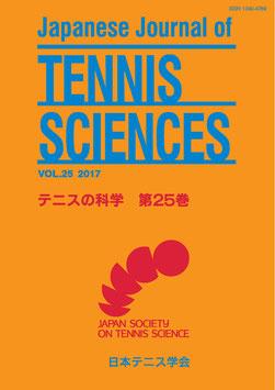 テニスの科学第25巻