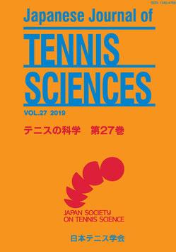 テニスの科学第27巻