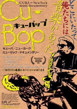 6月5日映画『Cu-Bop』上映チケット@樫食堂