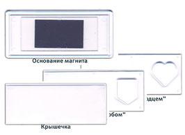 12. Заготовка акрилового магнита панорама. 108х48мм.