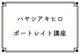 7月28日 ポートレイト講座〜自分がイメージする画を狙って撮る〜