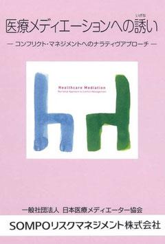 【DVD】医療メディエーションへの誘い(いざない) ―コンフリクト・マネジメントへのナラティブアプローチ―