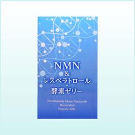 NMN&レスベラトロール・酵素ゼリー 15g×30本