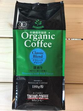 オーガニックコーヒー(クラッシックブレンド)180g