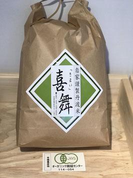 丹波の有機栽培米 喜舞(玄米)