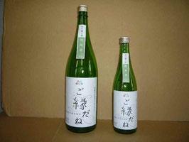 常陸太田自酒プロジェクト ご縁だね 純米酒