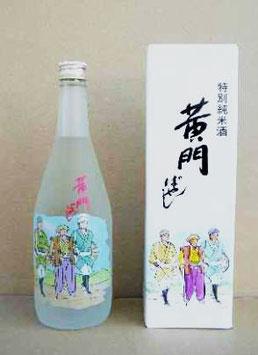黄門ばやし 特別純米