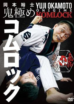 鬼極め コムロック(セット割あり)