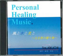 パーソナル・ヒーリング・ミュージックCD-SP