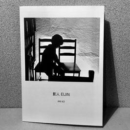 「影人 EIJIN」写真集