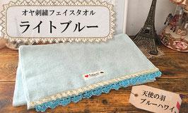 【オヤ刺繍フェイスタオル】ライトブルー(片端)