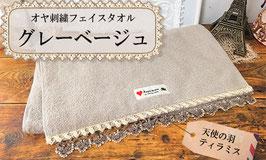 【オヤ刺繍フェイスタオル】グレーベージュ(片端)