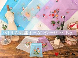 ベトナム刺繡オーガンジーバック【大中小7枚セット】期間限定25%OFF!!
