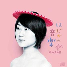 1st album「はだかの音楽」