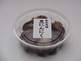 熟成発酵「黒にんにく」