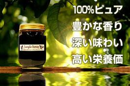 天然ハチミツ ジャングルハニー 250g
