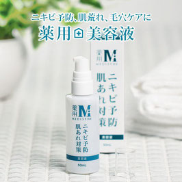 薬用NI-KIBI美容液 (4771)