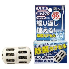 銀イオン除菌カプセル (4379)
