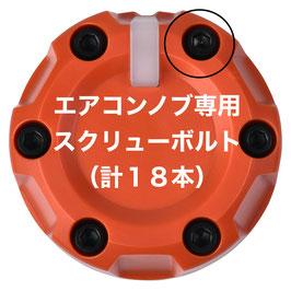 FJ-CKOP2SB 【FJ Cruiser エアコンノブ Climate Knobs用】オプションスクリューボルトセット
