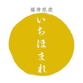 福井|無農薬米いちほまれ【玄米】5kg|令和2年産