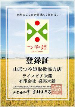 最上の恵み・特栽つや姫【玄米】5㎏|