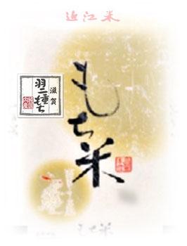 滋賀羽二重もち【幻のもち米】1升(1.4㎏)|