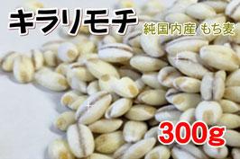極もち麦|プレミアム キラリモチ 300g 純国内産